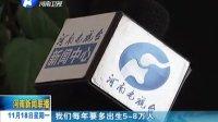 """河南新闻联播20131118河南:关注""""单独""""家庭生二胎新政策"""