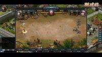 游戏谷视频频道——七雄争霸千重楼1-10层攻略视频