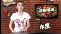 【打渔晒网】-2011年9月1日之三
