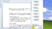 【WPS2012教程】第3讲--备份管理功能