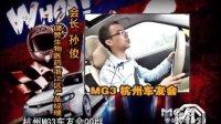 杭州MG3 大拼购