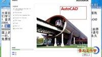 AutoCAD2008简体中文版安装及破解