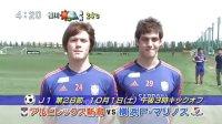 视频: J联赛新泻天鹅队的酒井俩兄弟