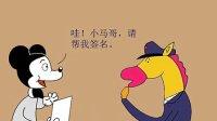 超级驴警察-原创Flash故事短片