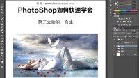 [PS]photoshop高级调色技巧 ps基础 ps基础 ps调色 ps基础