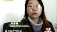 南宁将新投300辆出租车公开招聘驾驶员111208民生大视野
