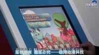 大型游戏机 投币游戏机 儿童游戏机 点点乐演示视频