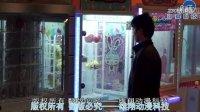 投币游戏机 自动贩卖机 抓娃娃机 礼品机 淘宝屋演示视频