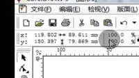 CDR软件课程矩形制作