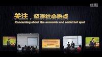 西南财经大学2011年研究生科讨会宣传片