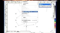 CORELDRAW教程全集-形状工具(4)-Focuser.taobao.com-