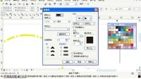 cdr教程coreldrawX5视频教程平面设计入门基础教程第十四节