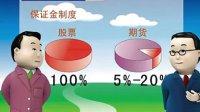 视频: 鄂州期货开户-国际期货武汉-027-85267859 QQ2427418621