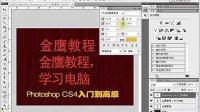 [PS]《PhotoshopCS5视频教程全集》117-字符面板