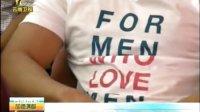 泰国建立东盟地区首个男性同性恋网站