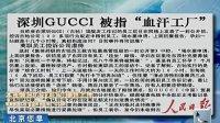 深圳GUCCI被指血汗工厂 80s手机电影mp4下载www.80ss.org.cn