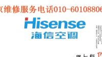 【北京海信电视机维修中心】海信售后专业维修010-60108806