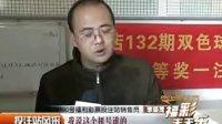 青海经视《福彩天天乐》12月10日节目