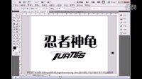 忍者神龟logo字体ps设计视频教程
