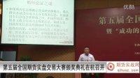 期货实战网现场报道:交易开拓者总经理陈剑灵经验分享