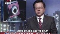 传奇故事 2013 抽屉变老虎机,钱会自动消失? 131120
