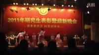 2011西南民族大学研究生迎新晚会-民族大团结