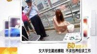 视频: 女大学生跪地擦鞋 不求包养但求工作 QQ1254292164