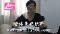 香港曼妮伊斯塑身女士文胸内衣——客户见证