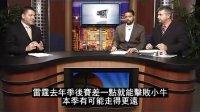视频: [體育彩票分析] 2011-12 NBA奪冠賠率