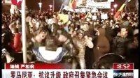 罗马尼亚:抗议升级 政府召集紧急会议