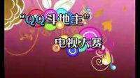 视频: 秦皇岛电视台QQ斗地主大赛