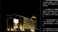 flash(酒店LED)动画效果图