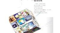 岳阳LED画册设计、东莞LED画册设计、岳阳画册设计报价、岳阳说明书设计