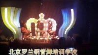 北京钢管舞学校 罗兰 钢管舞 之美女椅子舞