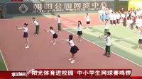阳光体育进校园 中小学生网球赛鸣锣 110923 体坛资讯