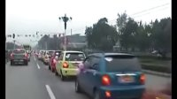 视频: QQ车友齐聚曲阜