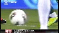 视频: 格兰纳达0:1皇家贝蒂斯 [晚间体育新闻]