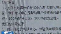 代考作弊网上火爆 上当受骗损失不小 110822 北京您早