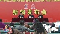 聚焦文博会:第三届国际艺术授权博览会开幕 111108 北京新闻