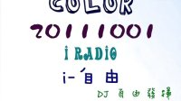 COLOR--i radio-i自由-PART 3