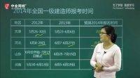 2014年一级建造师考试时间-中业网校