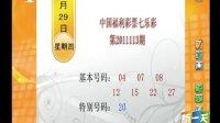 视频: 中国福利彩票七乐彩第2011113期开奖号码:04 07 08 12 15 22 27 20[新一