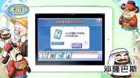 【经典再现】大富翁 4 Fun 即将登陆 iOS,熟悉的游戏,同样的欢乐
