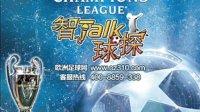 120306智Talk球探粤语,莫探员周二欧冠杯亚冠杯推介