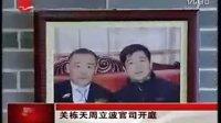 关栋天周立波官司开庭[新娱乐在线](她他衣柜淘视频).mp4