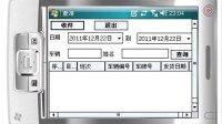 windows mobile 手持无线 POS小票打印 终端设备.