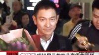 娱乐现场直击50岁刘德华官网暗示要当爸爸了
