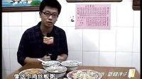 中山:100元能吃什么东西?一百万能买什么房? 111002 今日一线
