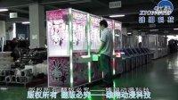 雄翔动漫  投币游戏机 抓娃娃机  抓礼品机 玩具总动员演示视频