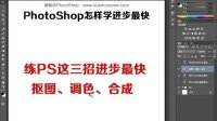 [PS]ps学习 photoshop ps抠图 ps磨皮PS基础